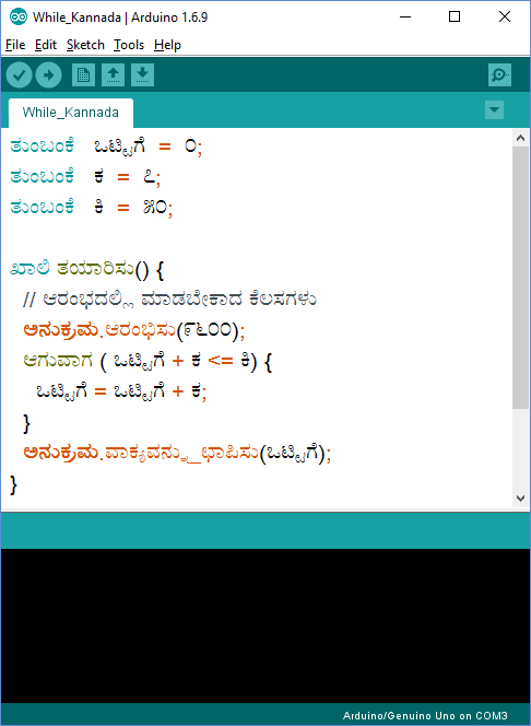 kannada_program_while.png